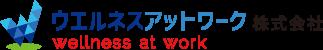 ウエルネスアットワーク株式会社|静岡市のストレスチェック対策、企業内研修